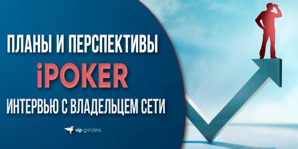 ipoker interview banner