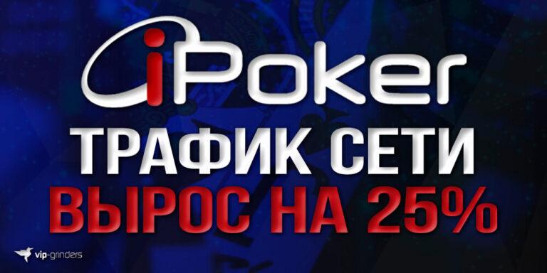 ipoker traffic news banner