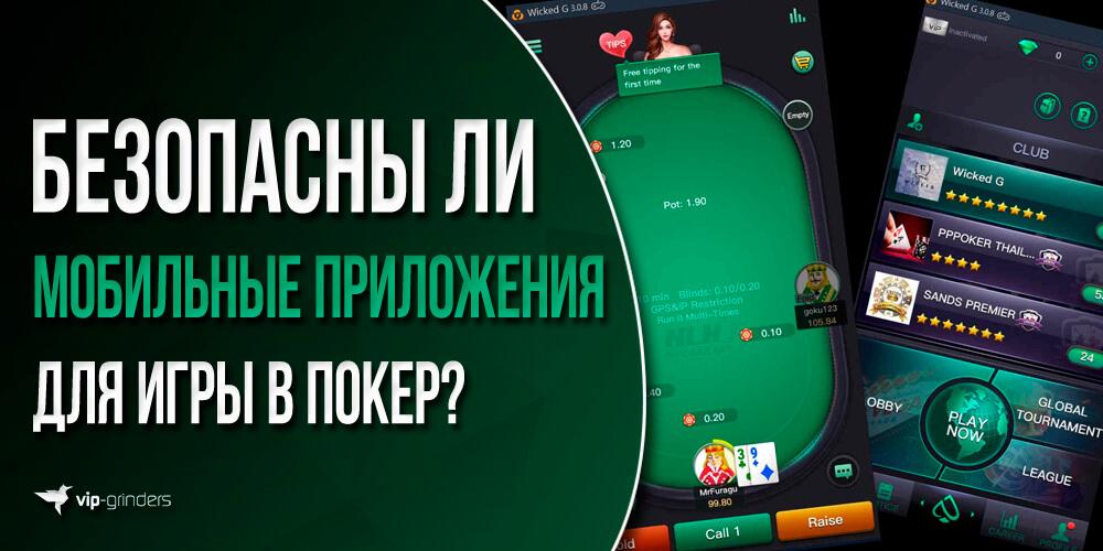 mob poker news banner