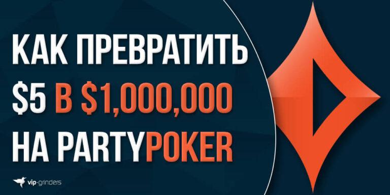 partypoker sp news banner