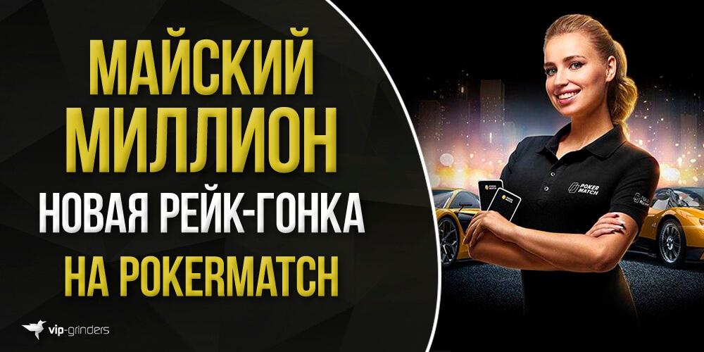 pokermatch news banner