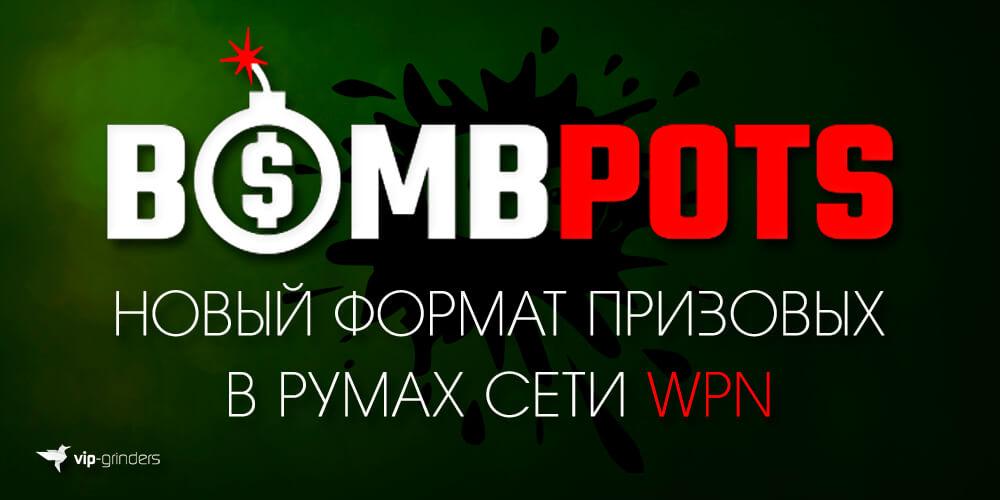wpn bomb news banner