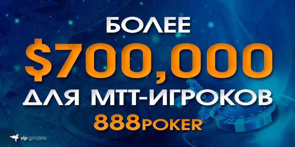 888 poker mtt banner