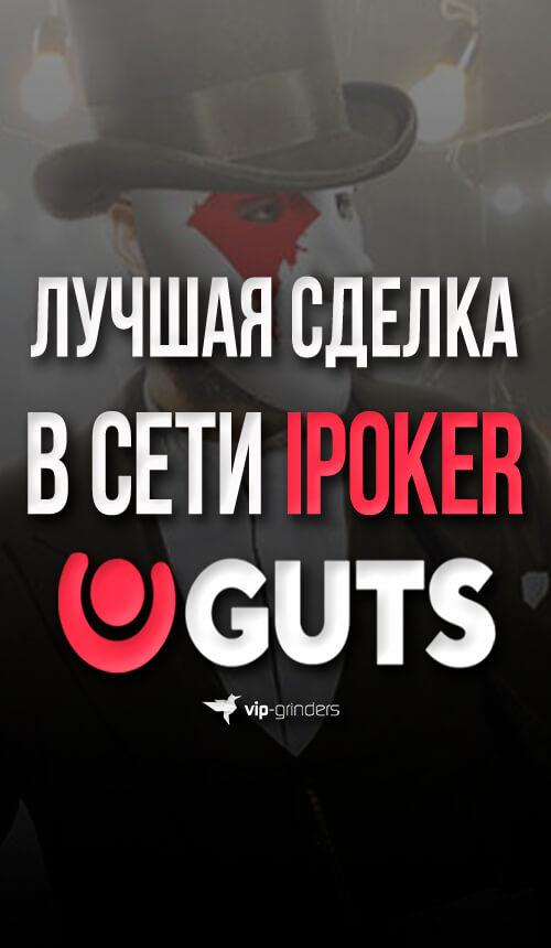 Guts banner new3