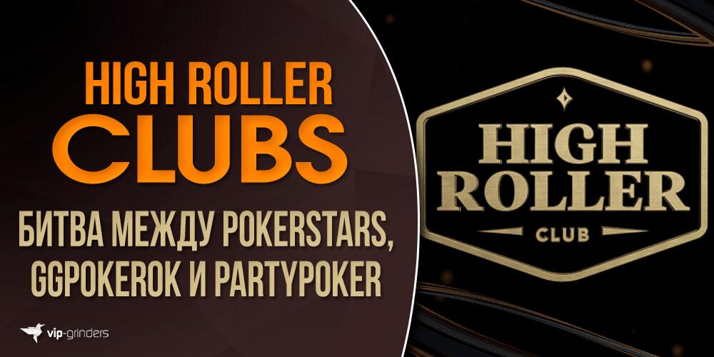 High Roller Clubs news banner