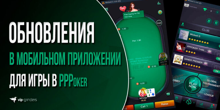 PPPoker news banner