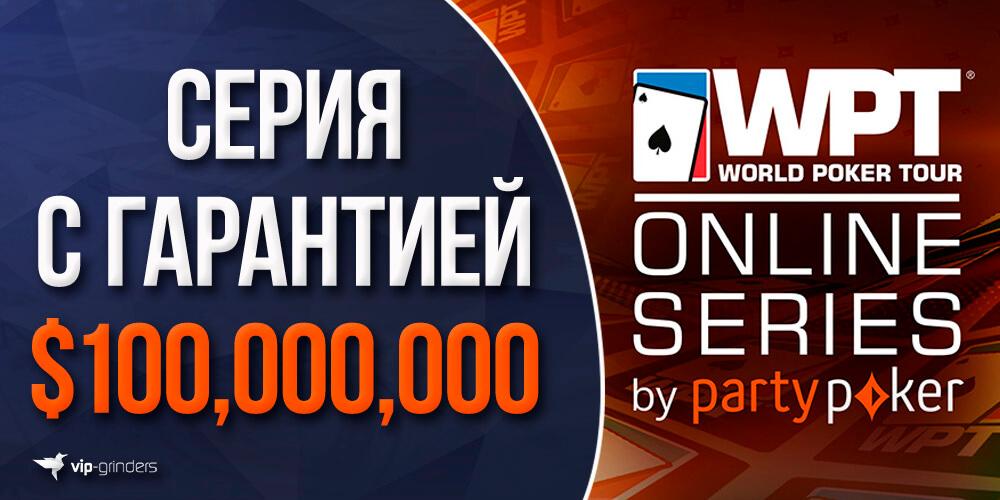 WPT news banner
