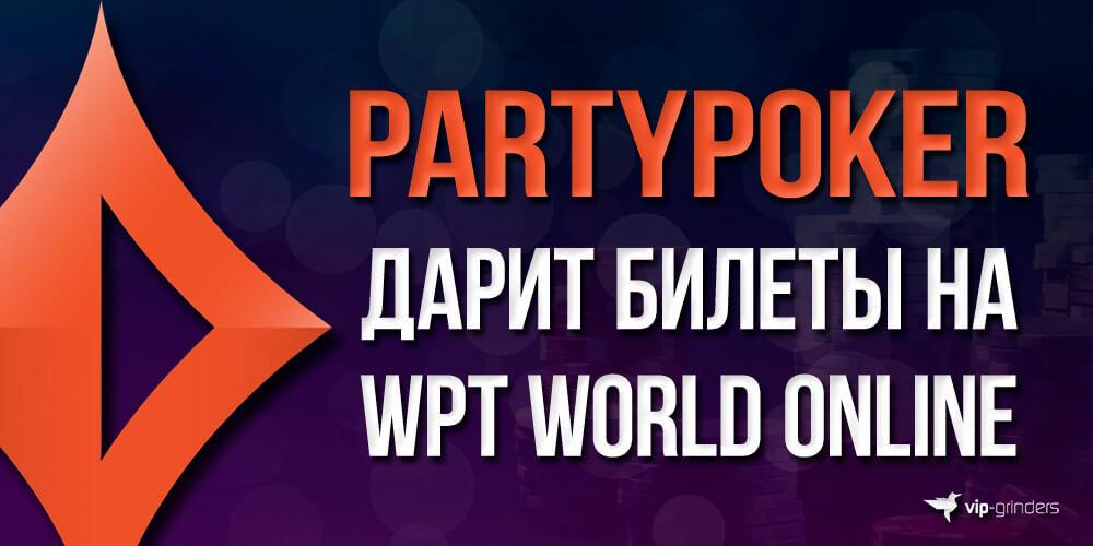 partynews1 banner
