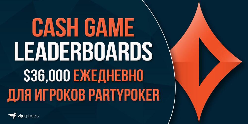 partypoker CGL news banner