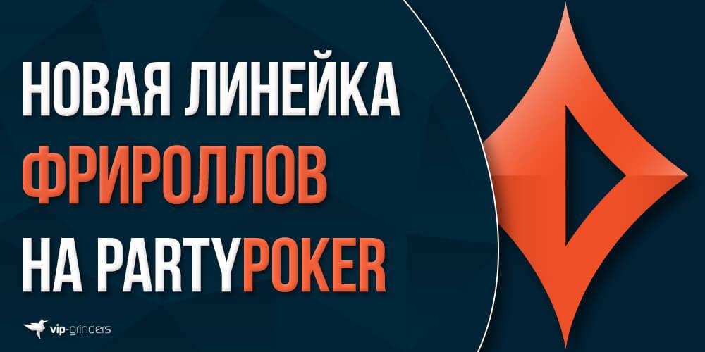 partypoker freeroll news13 banner