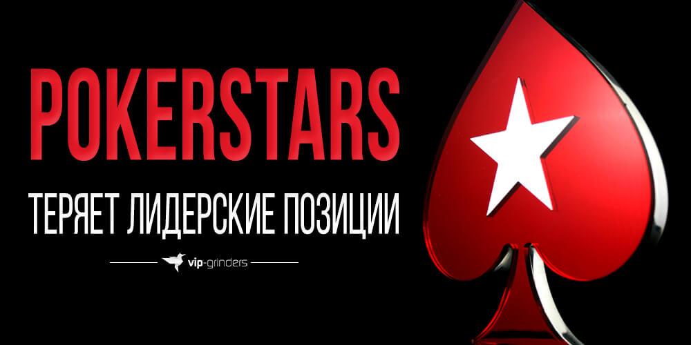 pokerstars news banner