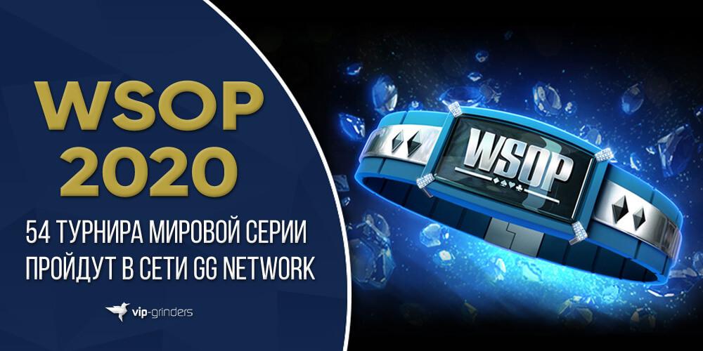 wsop 2020 GGN news banner