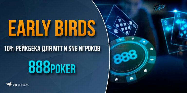 888 poker 1banner
