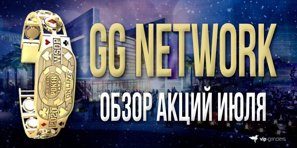 GGN obzor banner