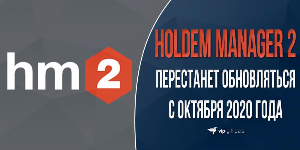 HM2 news banner