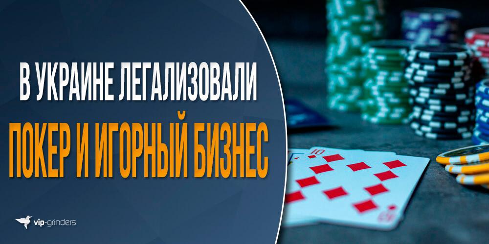 Ukraine poker banner