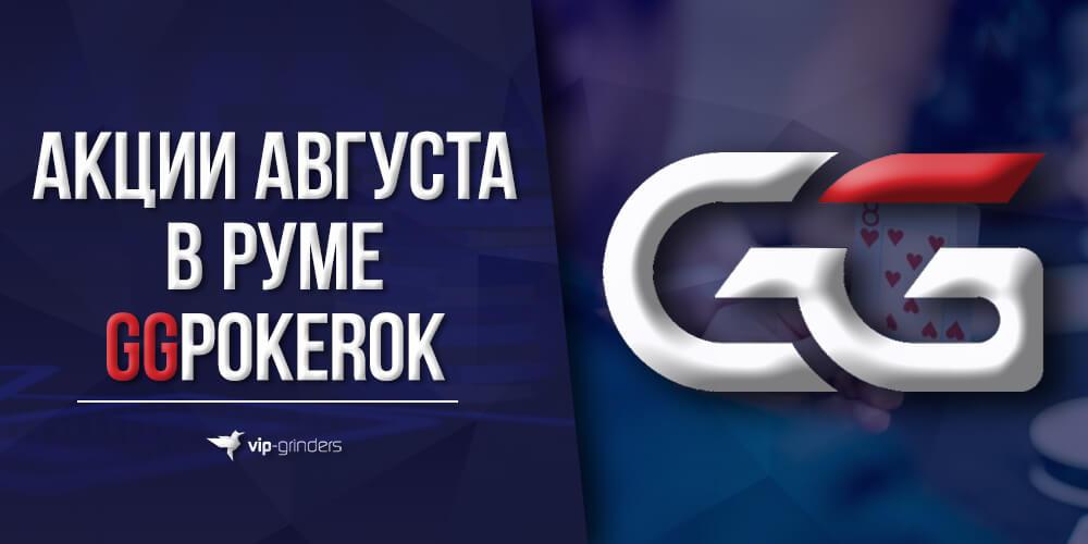 gg promo banner