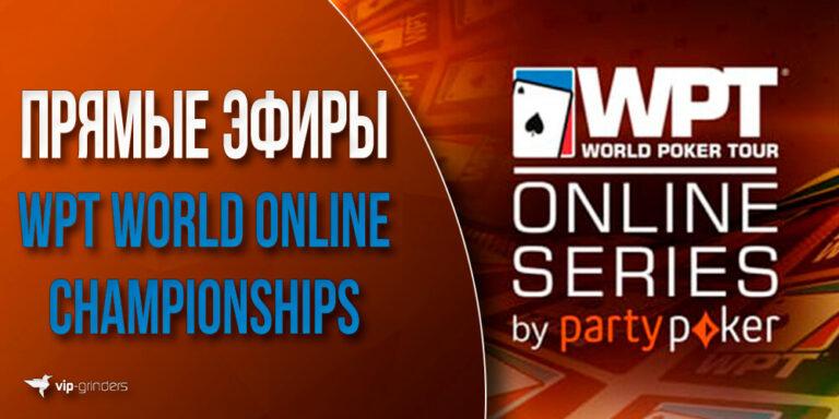 live WPT banner