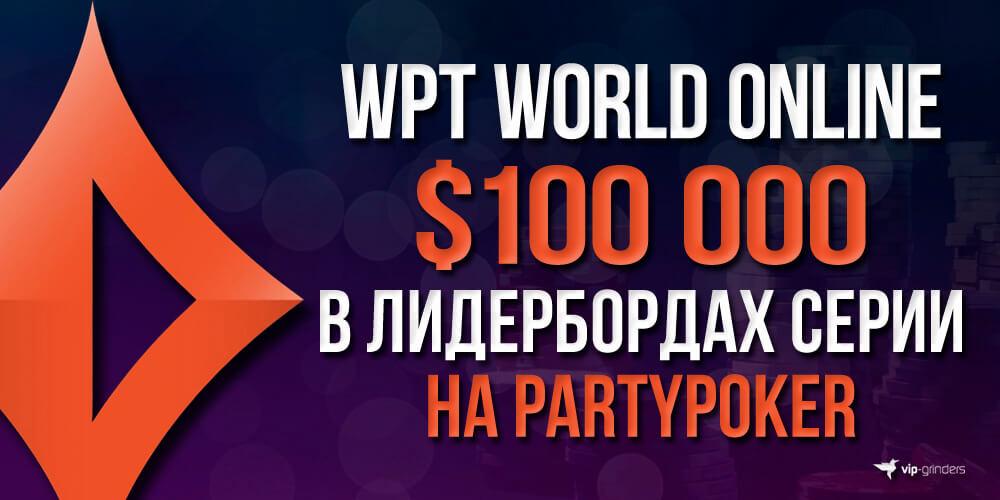 partypoker news13 banner