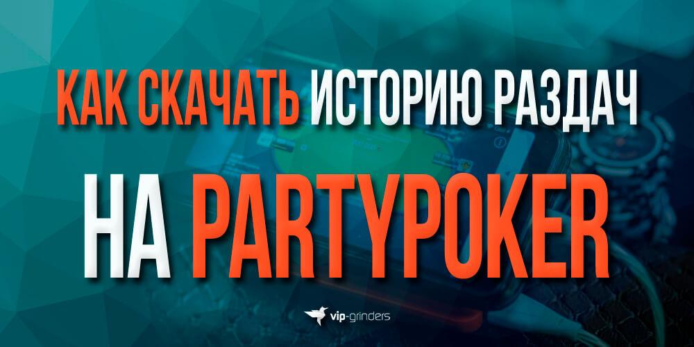 partypoker news banner