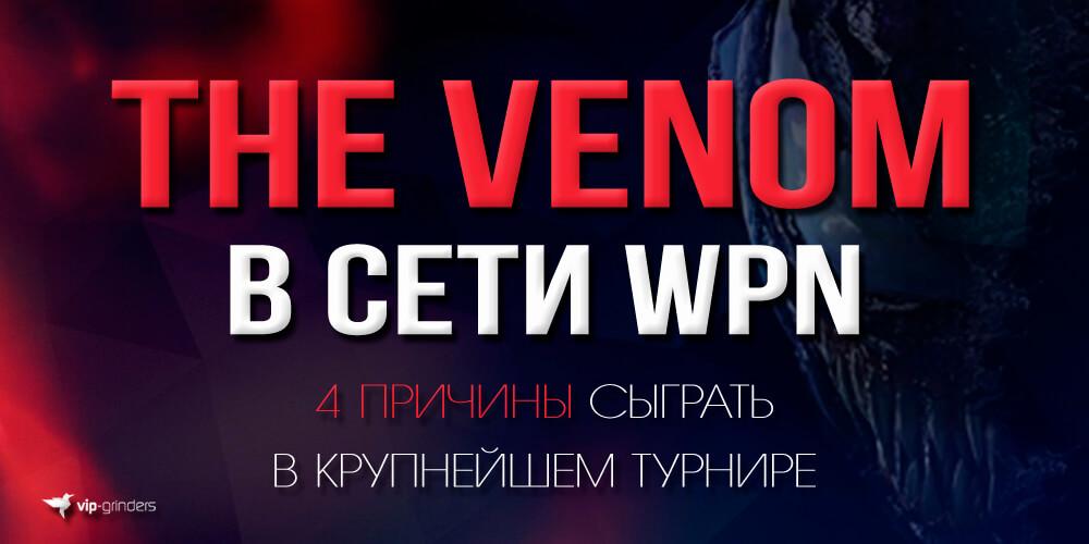 venom wpn banner