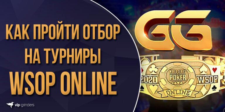wsop news banner 1