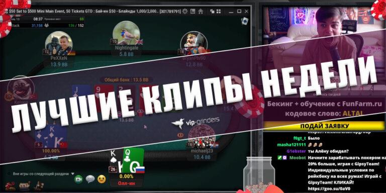 Смотреть покер онлайн на русском сколько играть в интернет казино на