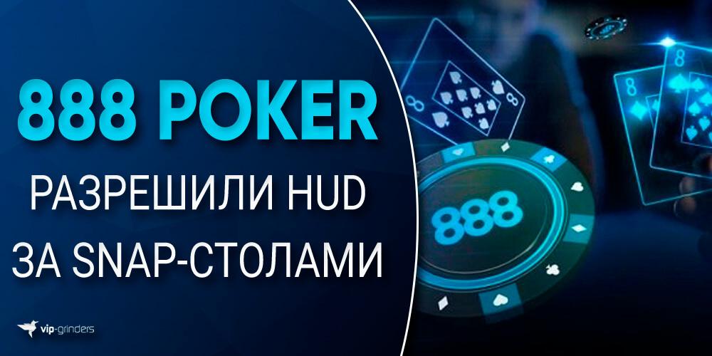 888 poker news banner