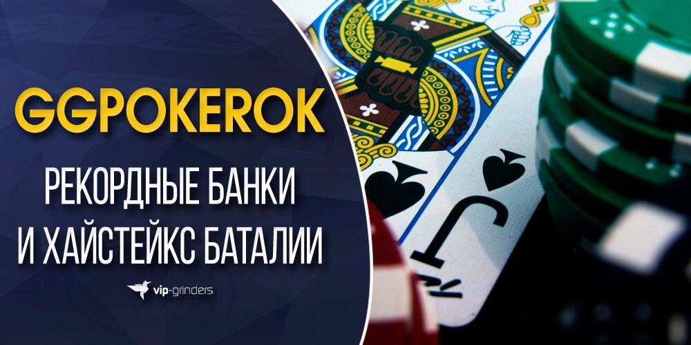 GGpokerok high news banner