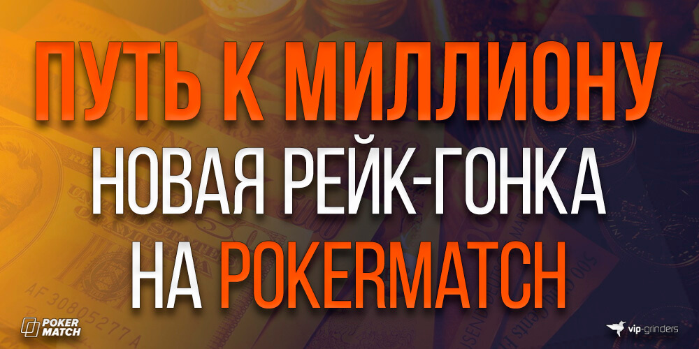 PokerMatch million news banner