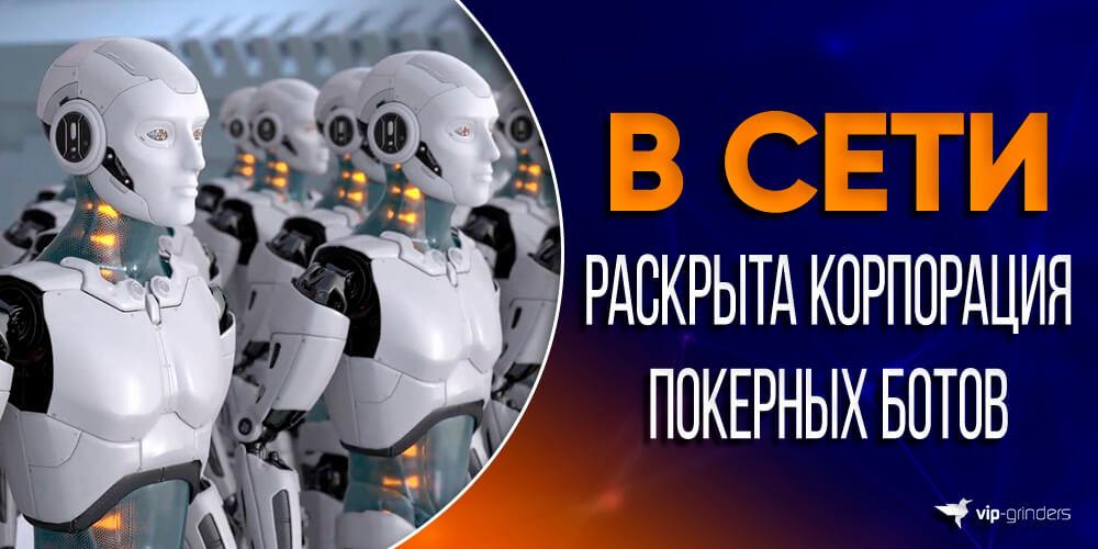 bot news banner