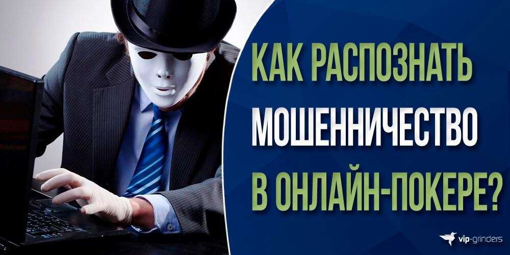 Мошенники онлайн покера игры бесплатно карты дурак порно играть