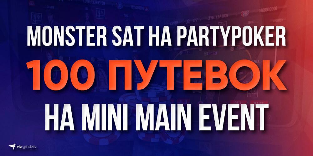 party sat banner