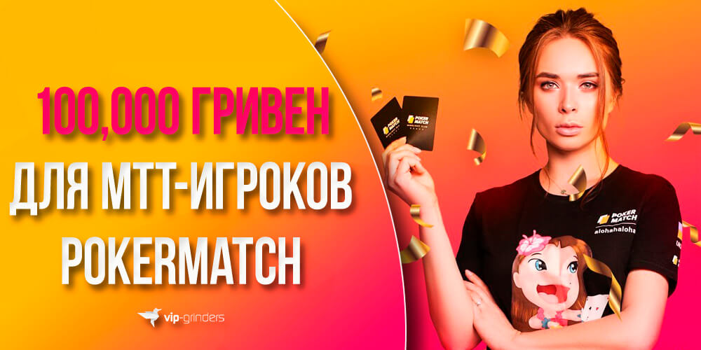 pokermatch news banner