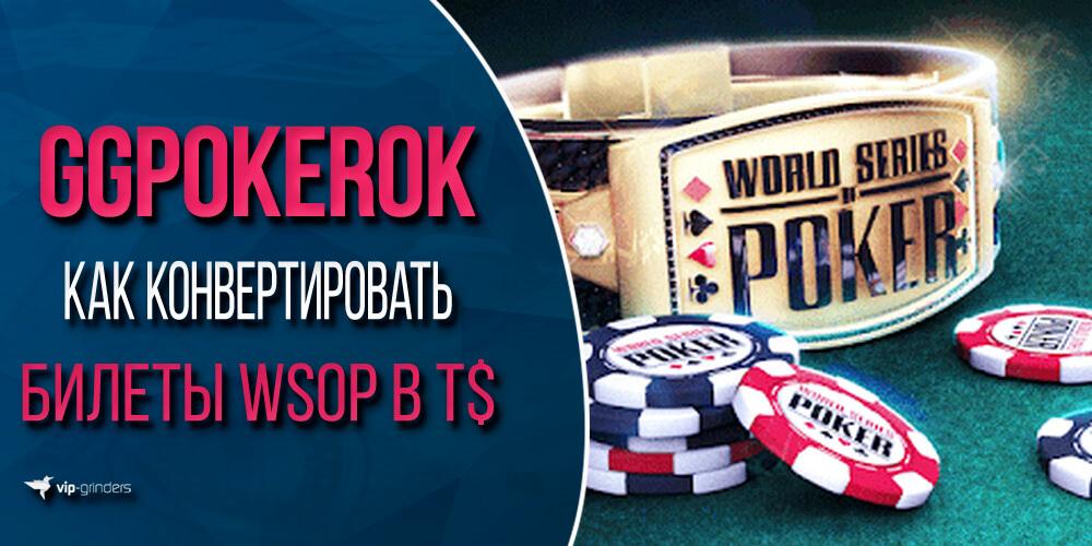 GGpokerok t news banner