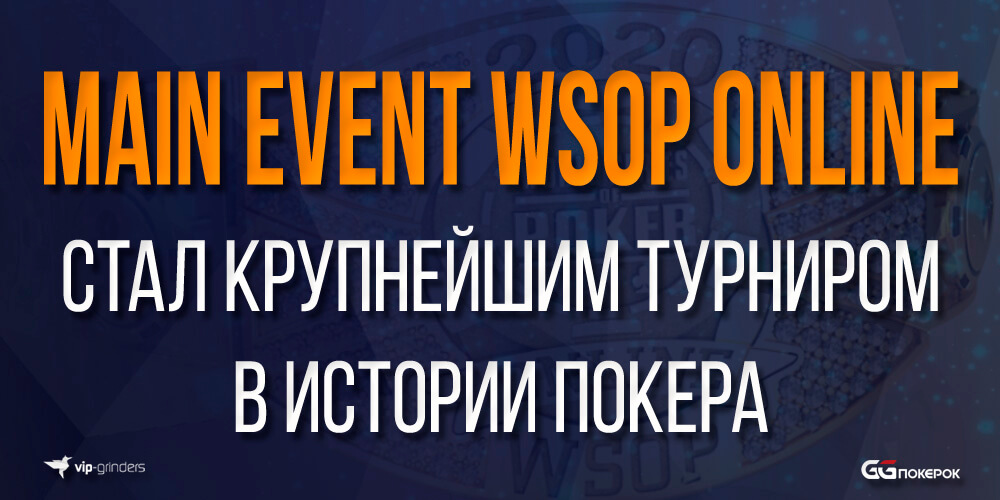 WSOP news banner