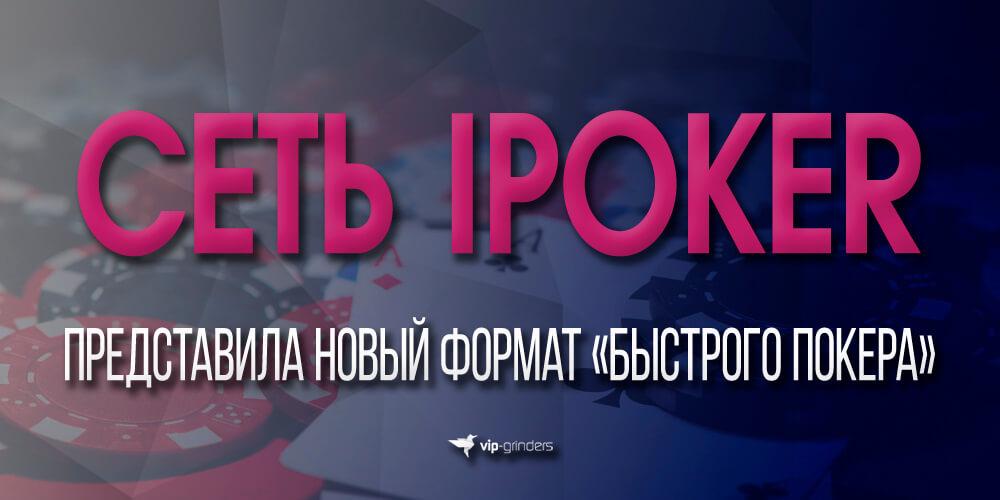 iPoker news