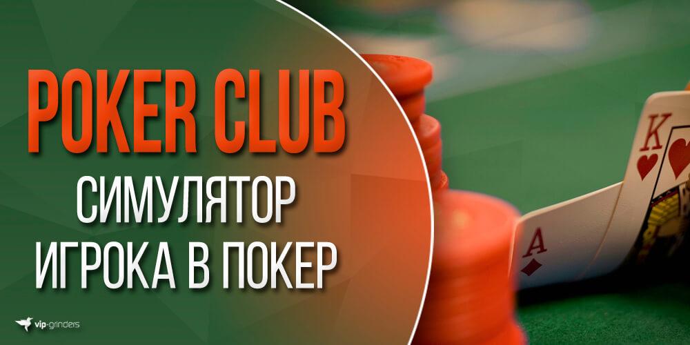 poker club news banner
