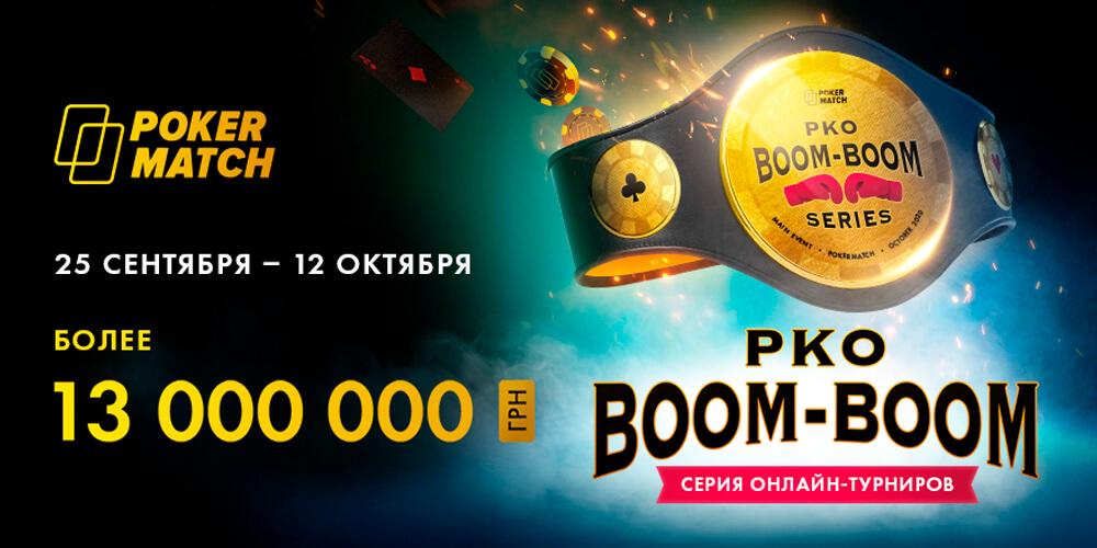 pokermatch banner