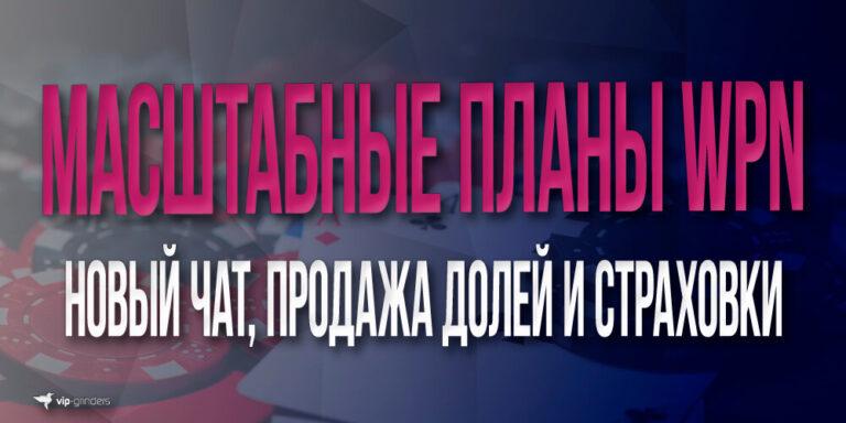 wpn news banner