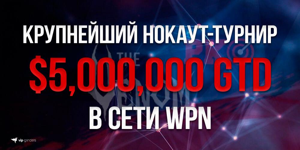 wpn venom news banner