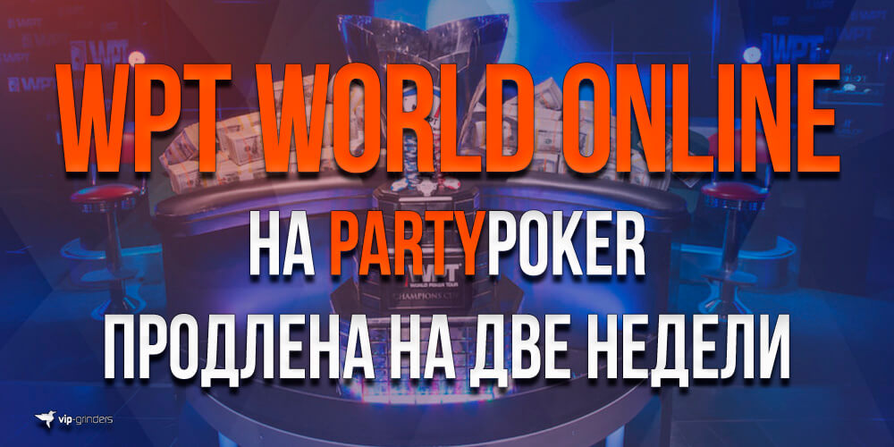 wpt party news banner