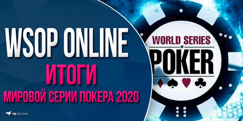 wsop online news banner