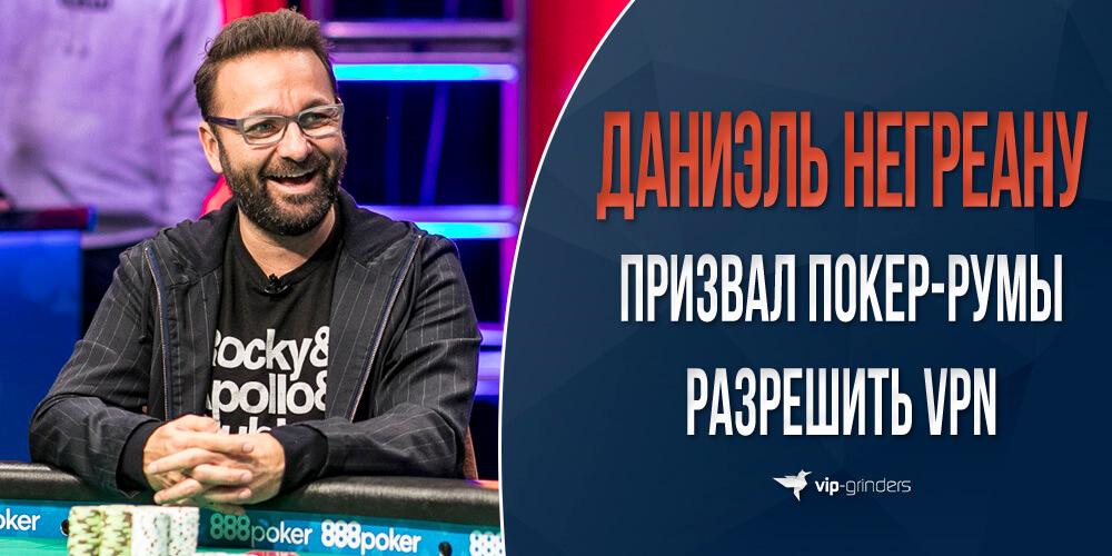 Negreanu vpn news banner