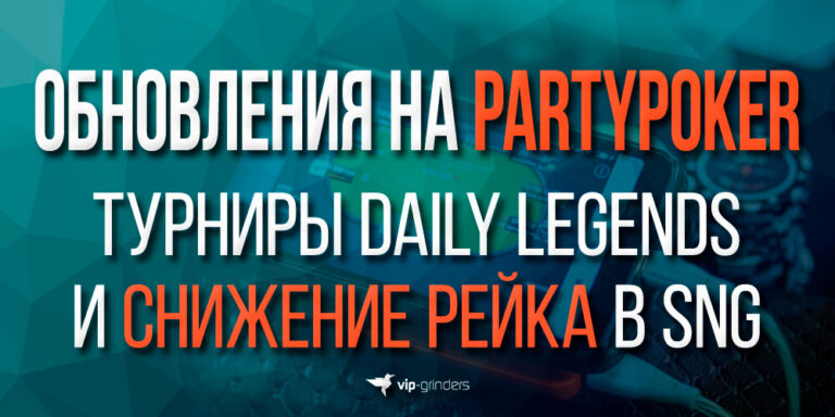 party news banner3