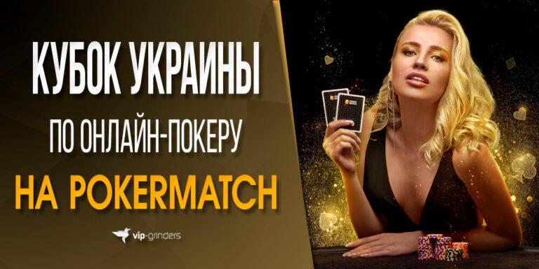pokermatch ku news