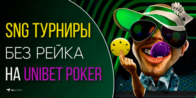 unibet poker news banner