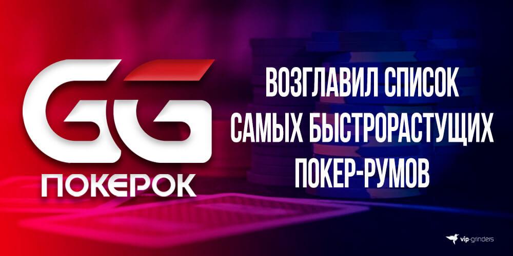 GGpokerok banner
