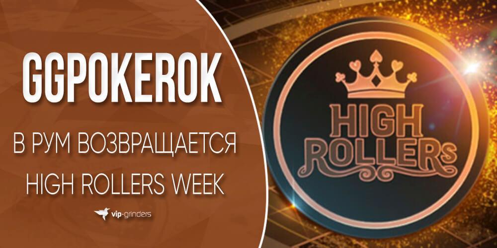 GGpokerok news banner