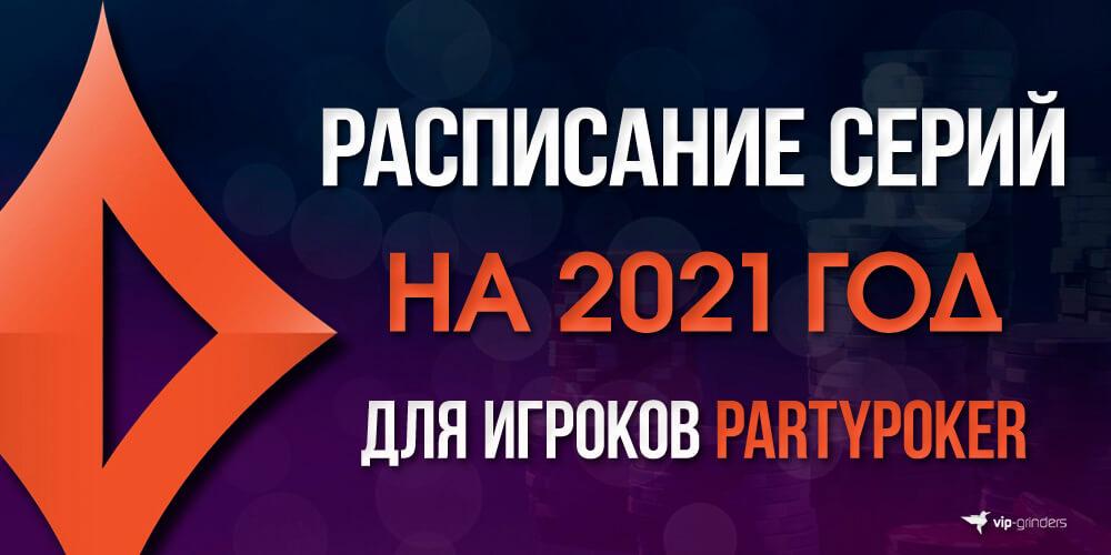 partynews12 banner